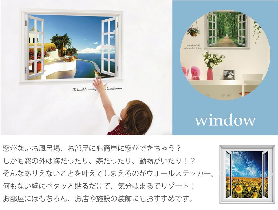 「窓」デザイン ウォールステッカー