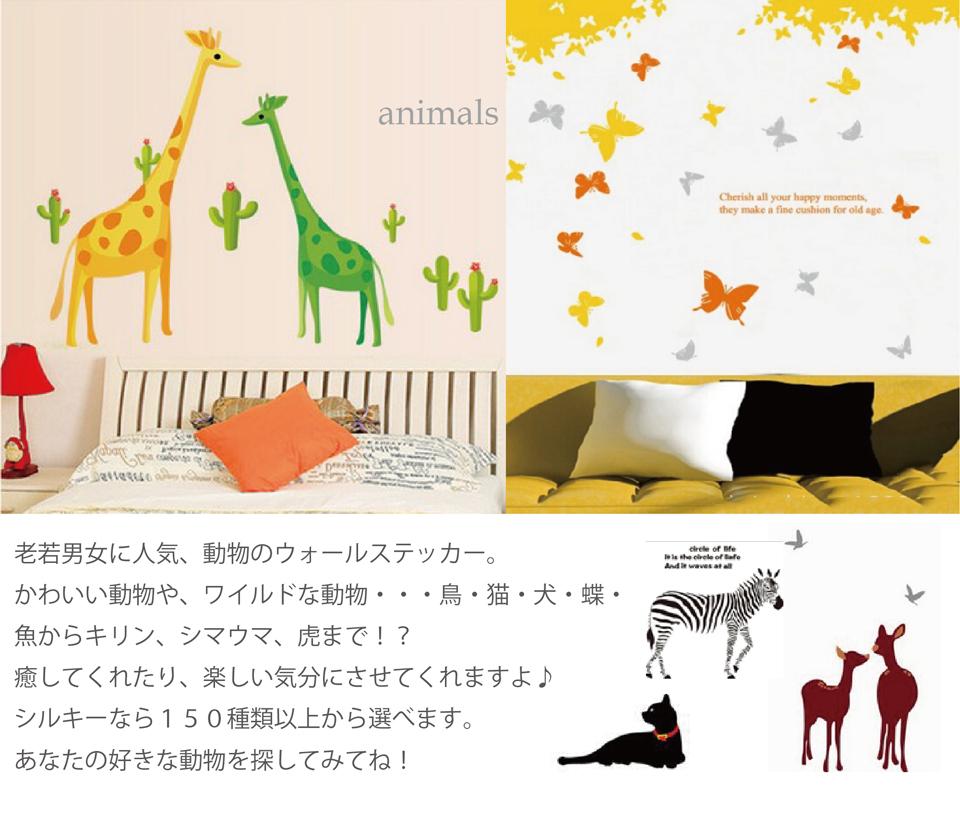 「動物」デザイン ウォールステッカー