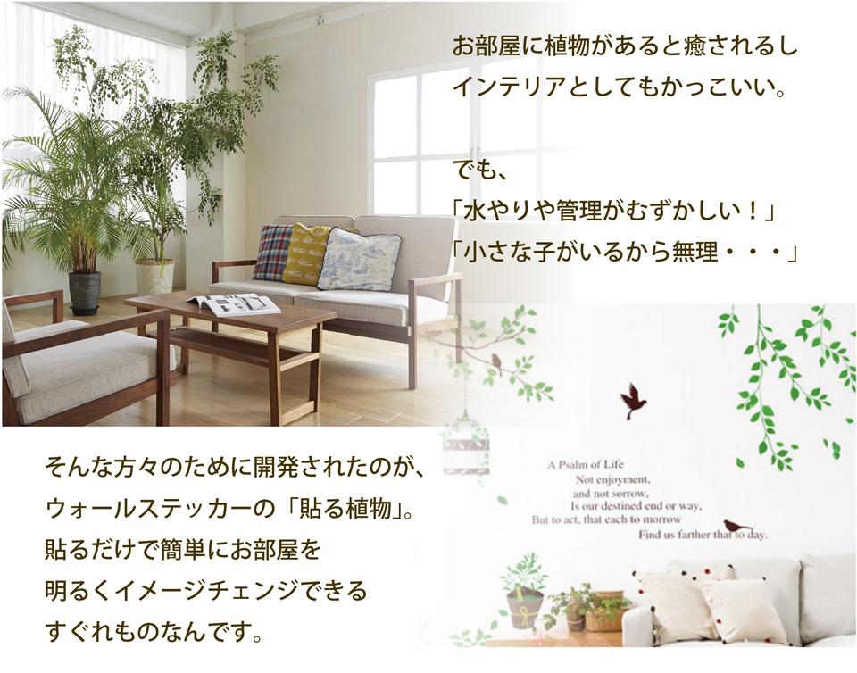 「植物」デザイン ウォールステッカー