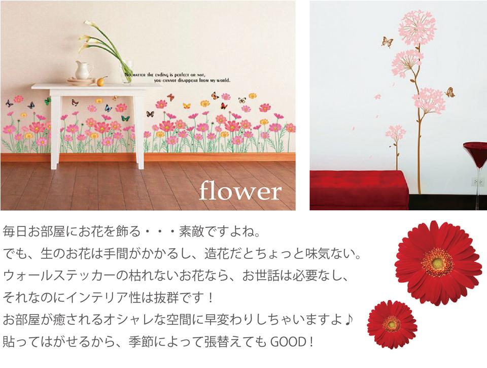 「お花」デザイン ウォールステッカー